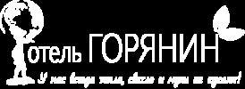 Отель «Горянин», с. Пилипец — официальный сайт